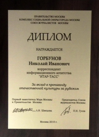 Диплом Правительства Москвы и Союза журналистов Москвы